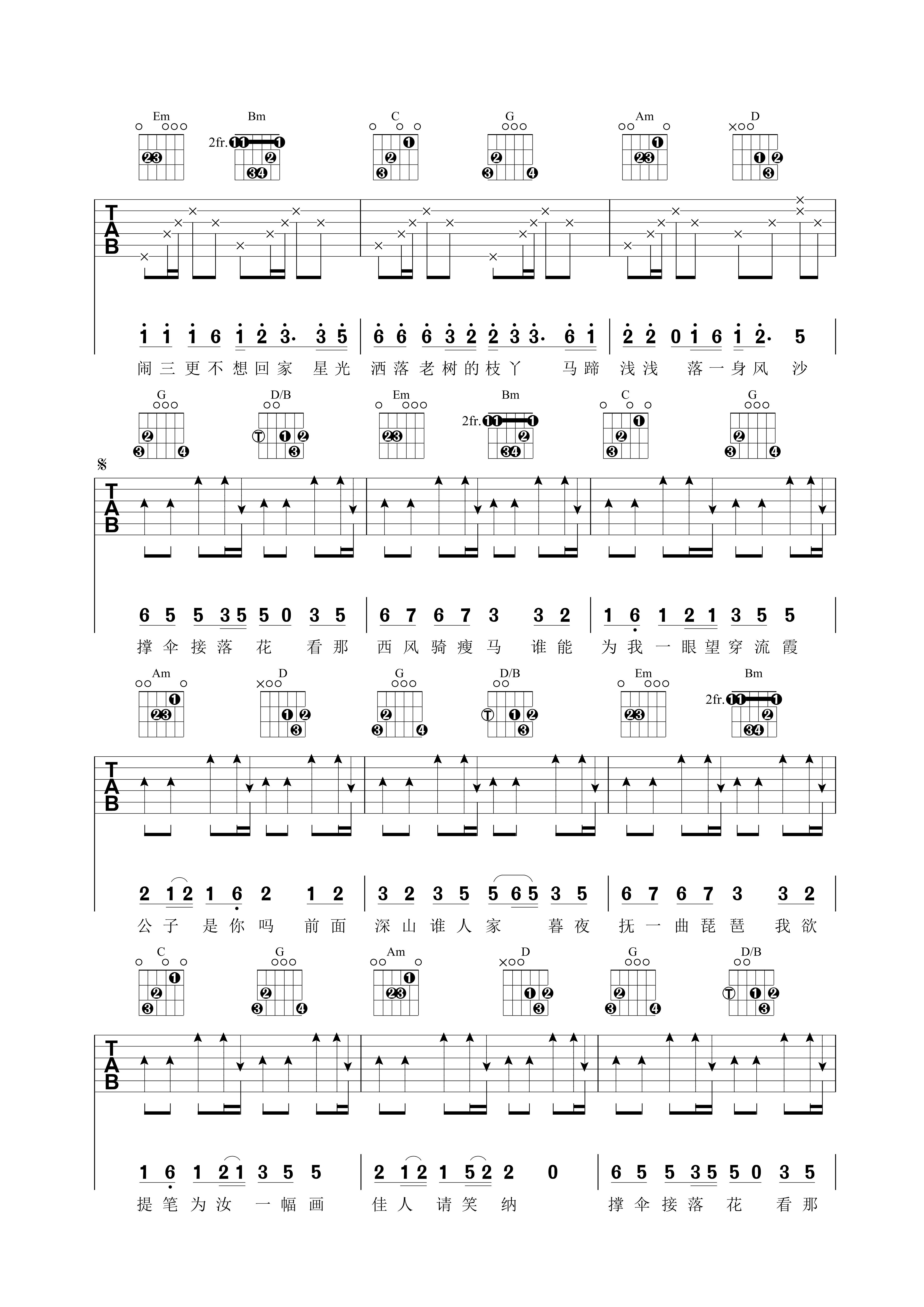 笑纳 (G调 主旋律改编前奏好听又好弹版)吉他谱(图片谱,简单版,改编版,弹唱)_花僮_1.png