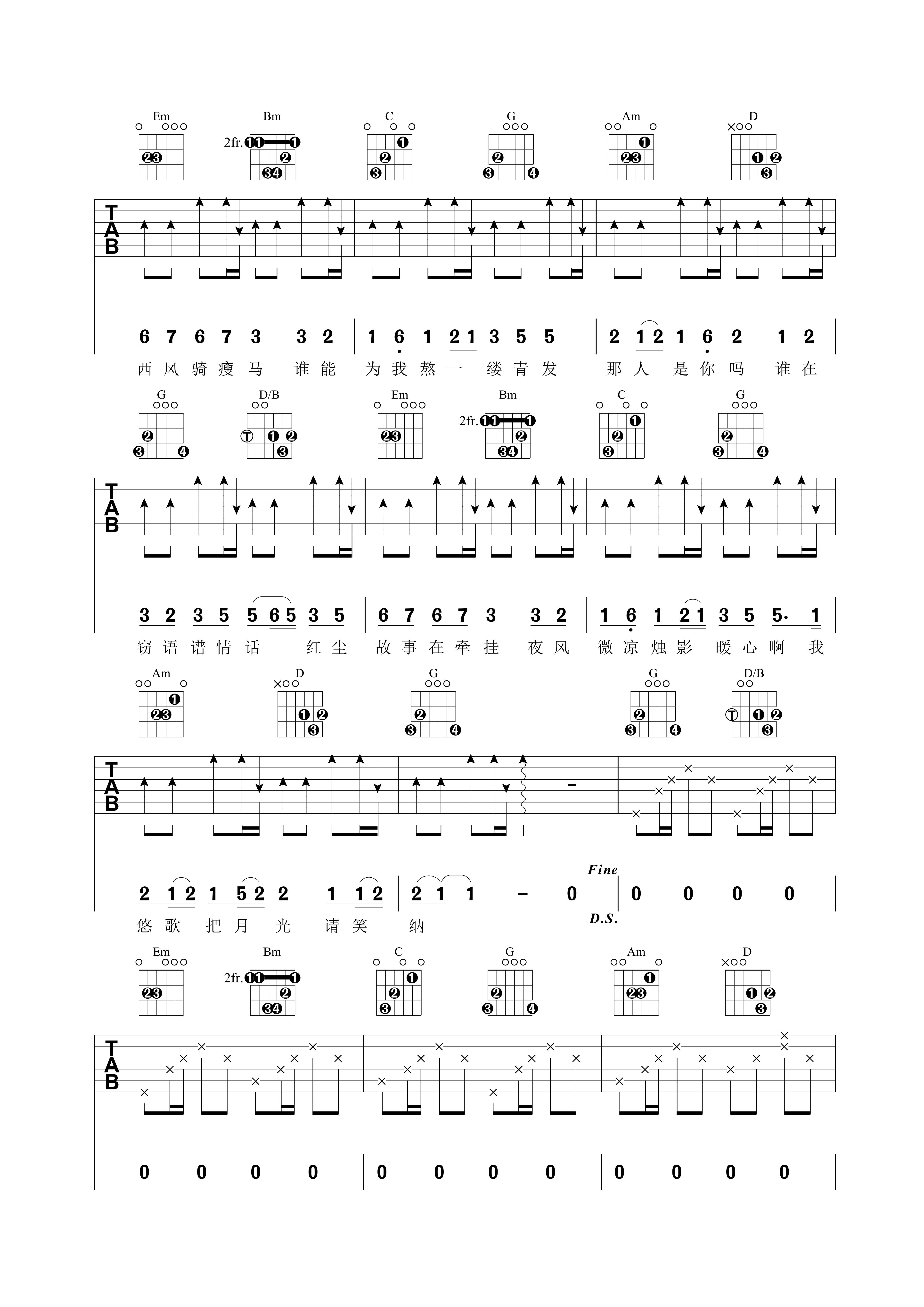 笑纳 (G调 主旋律改编前奏好听又好弹版)吉他谱(图片谱,简单版,改编版,弹唱)_花僮_2.png