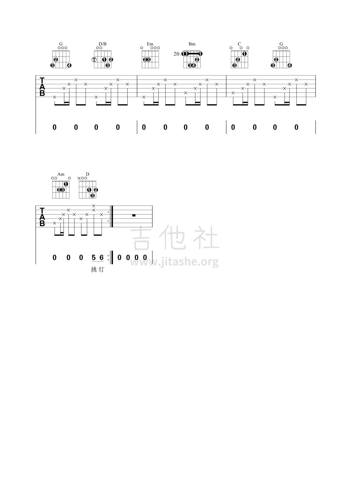 笑纳 (G调 主旋律改编前奏好听又好弹版)吉他谱(图片谱,简单版,改编版,弹唱)_花僮_3.png