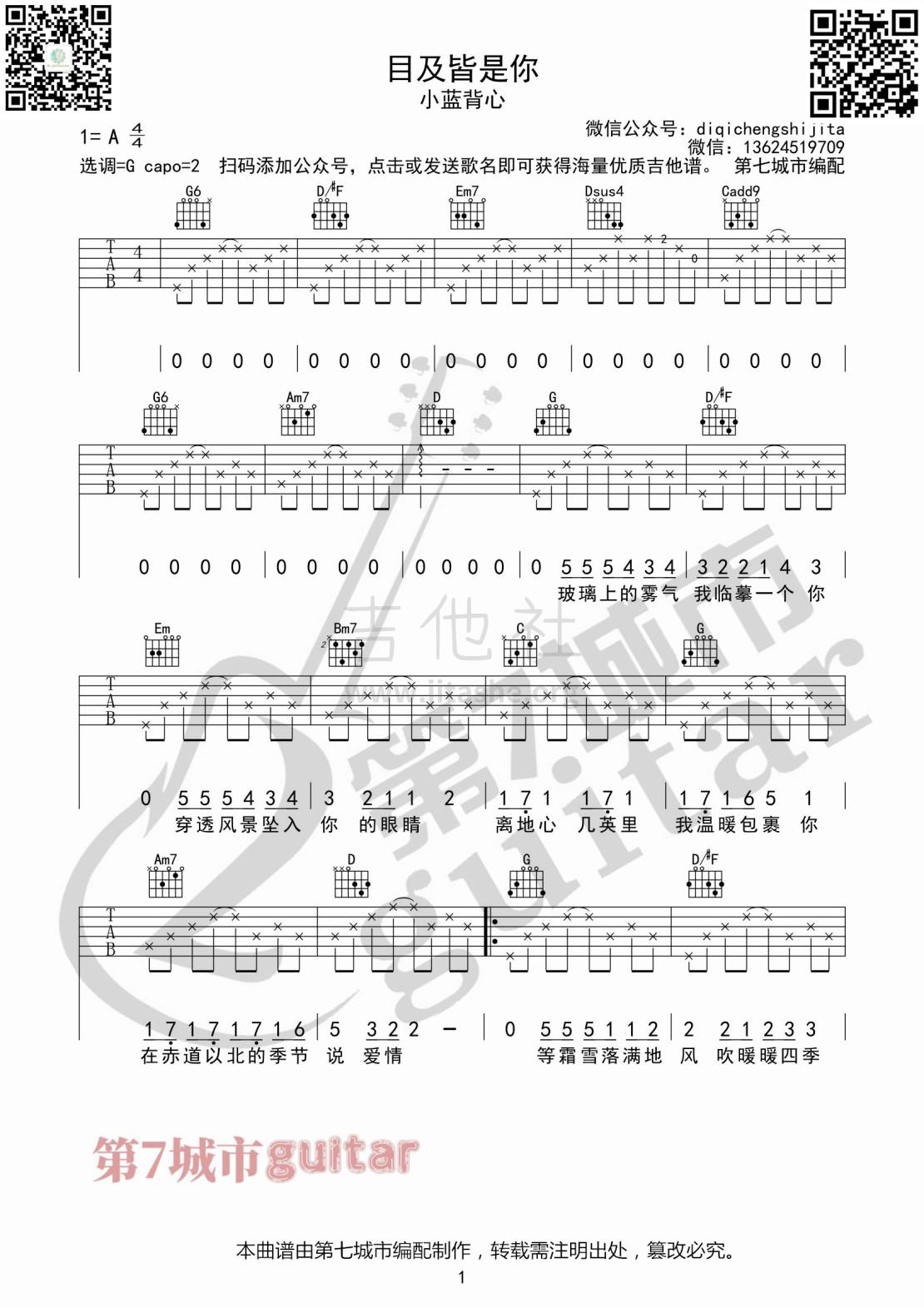 目及皆是你吉他谱(图片谱,目及皆是你,吉他谱,小蓝背心)_小蓝背心_目及皆是你水印01.jpg