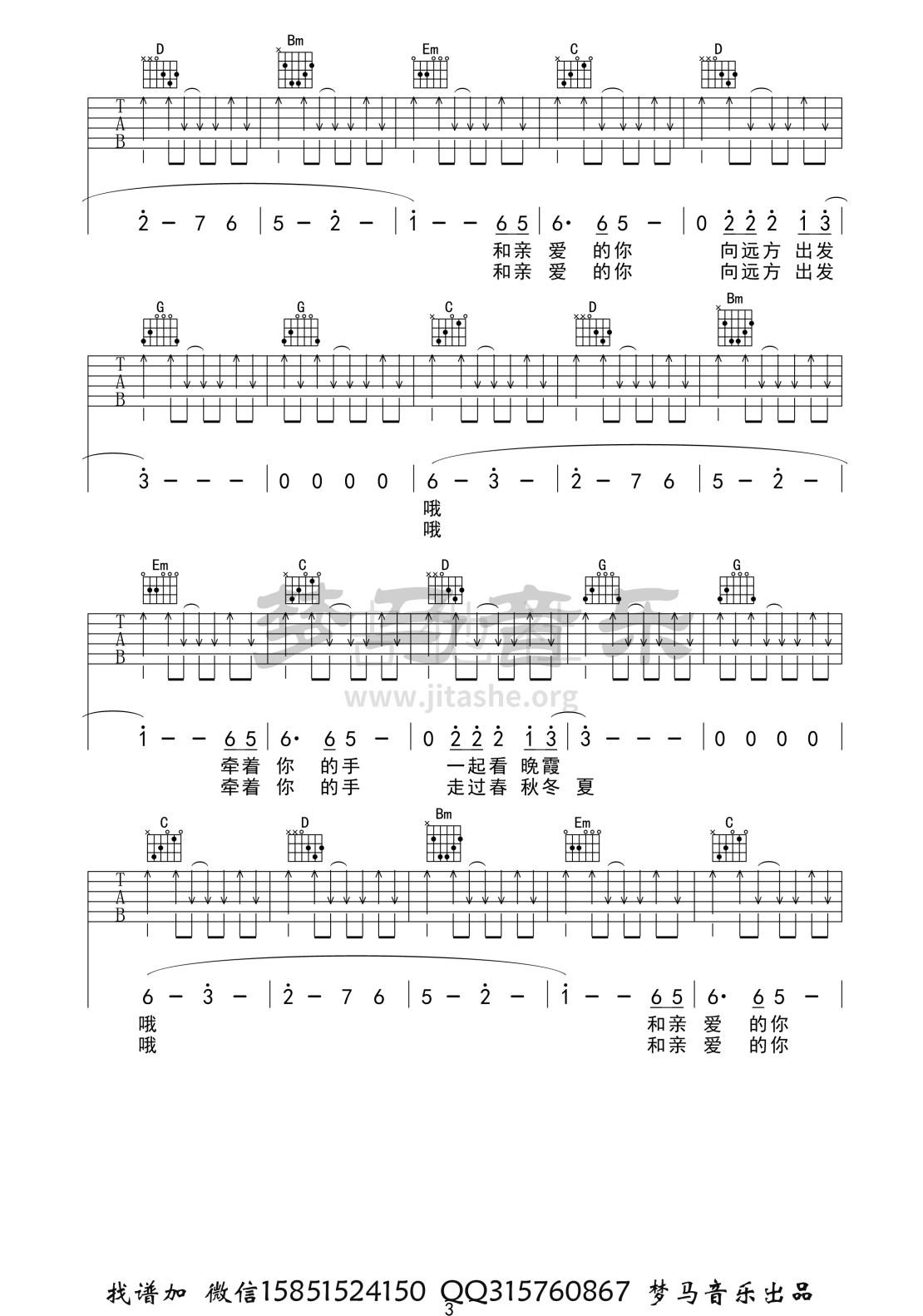 人的一生总有幸福的时刻吉他谱(图片谱)_张闯_人的一生总有幸福的时刻-3.jpg