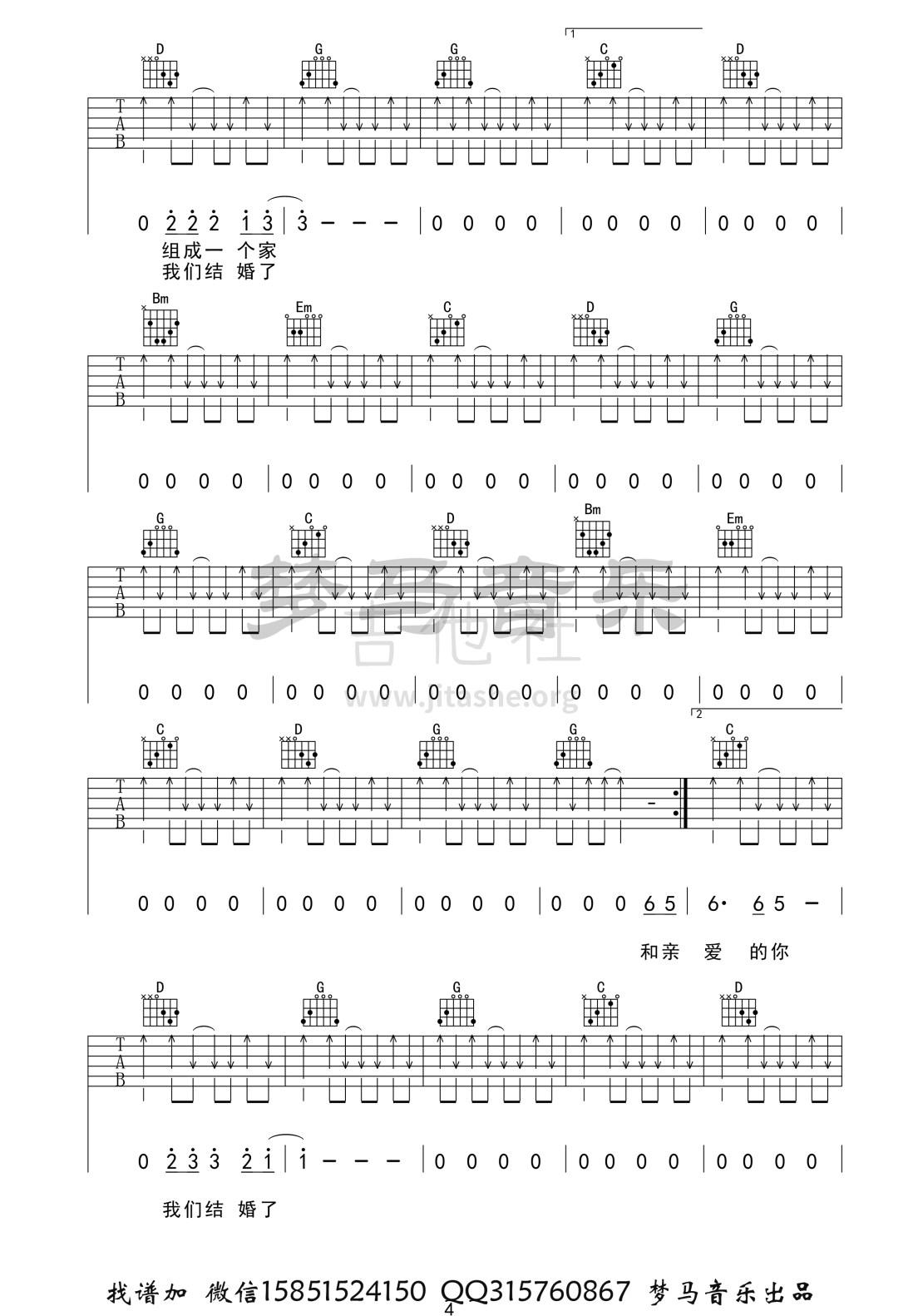 人的一生总有幸福的时刻吉他谱(图片谱)_张闯_人的一生总有幸福的时刻-4.jpg