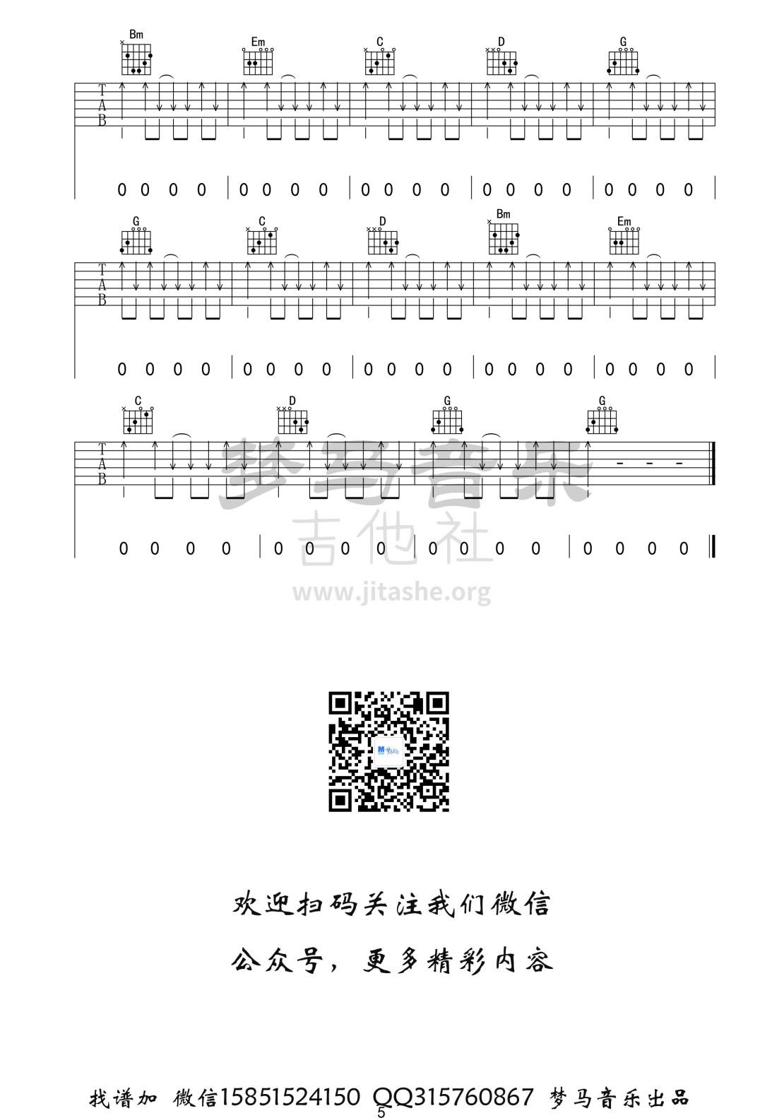 人的一生总有幸福的时刻吉他谱(图片谱)_张闯_人的一生总有幸福的时刻-5.jpg