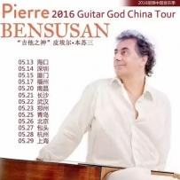指弹吉他大师Pierre Bensusan(皮埃尔 本苏) 2016中国巡演门票预售