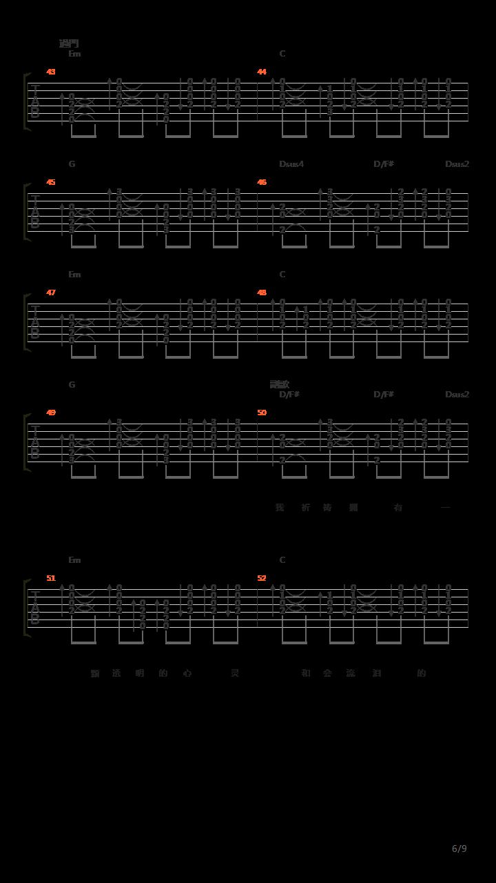 夜空中最亮的星吉他谱