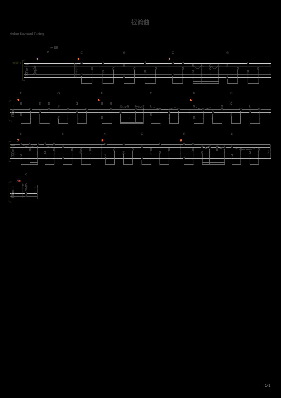 摇篮曲(初学简易版入门练习曲)吉他谱