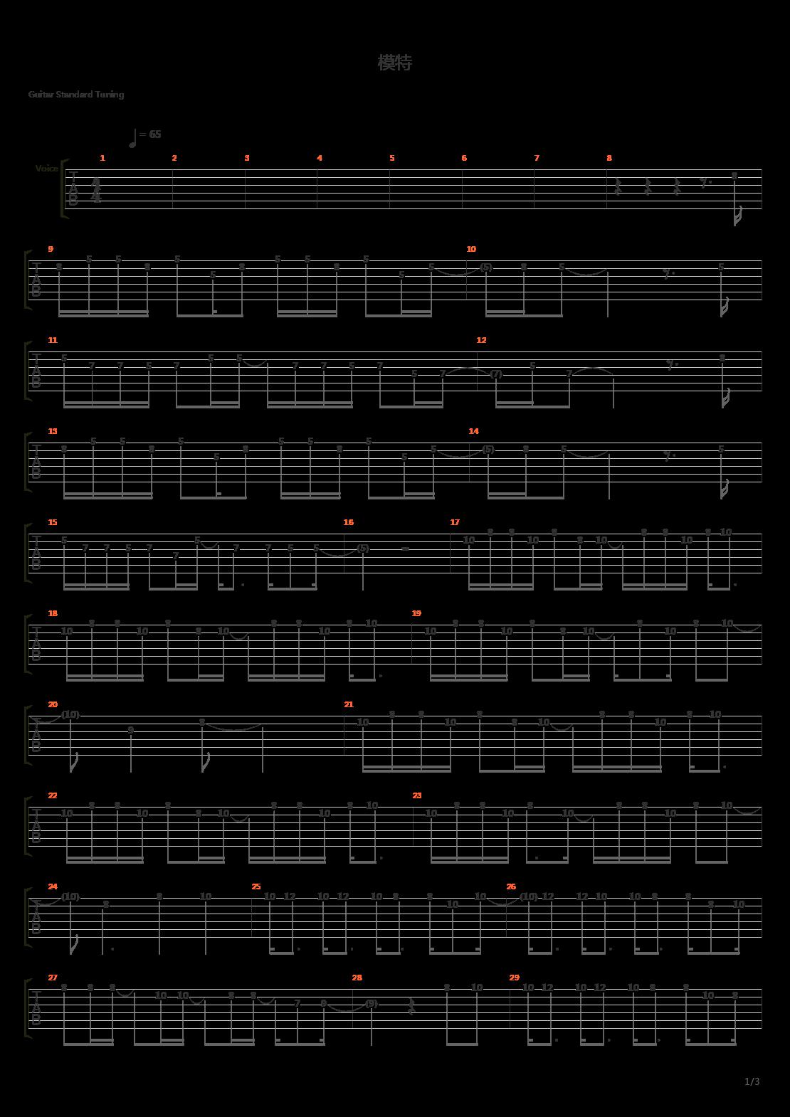 模特(完整简单总谱)吉他谱