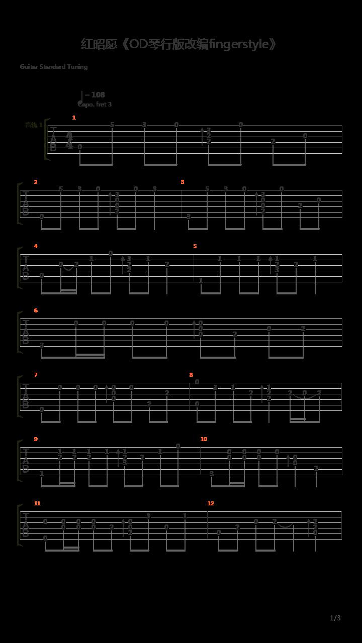 红昭愿吉他谱