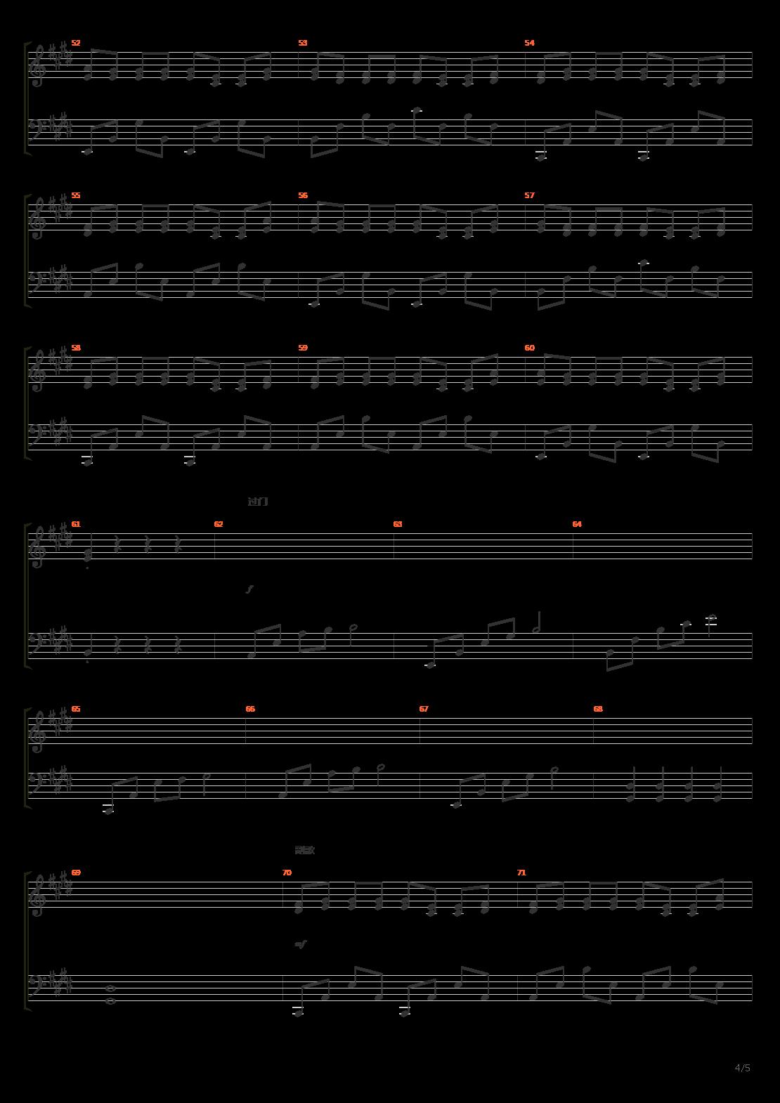 光年之外(自制乐队版)吉他谱
