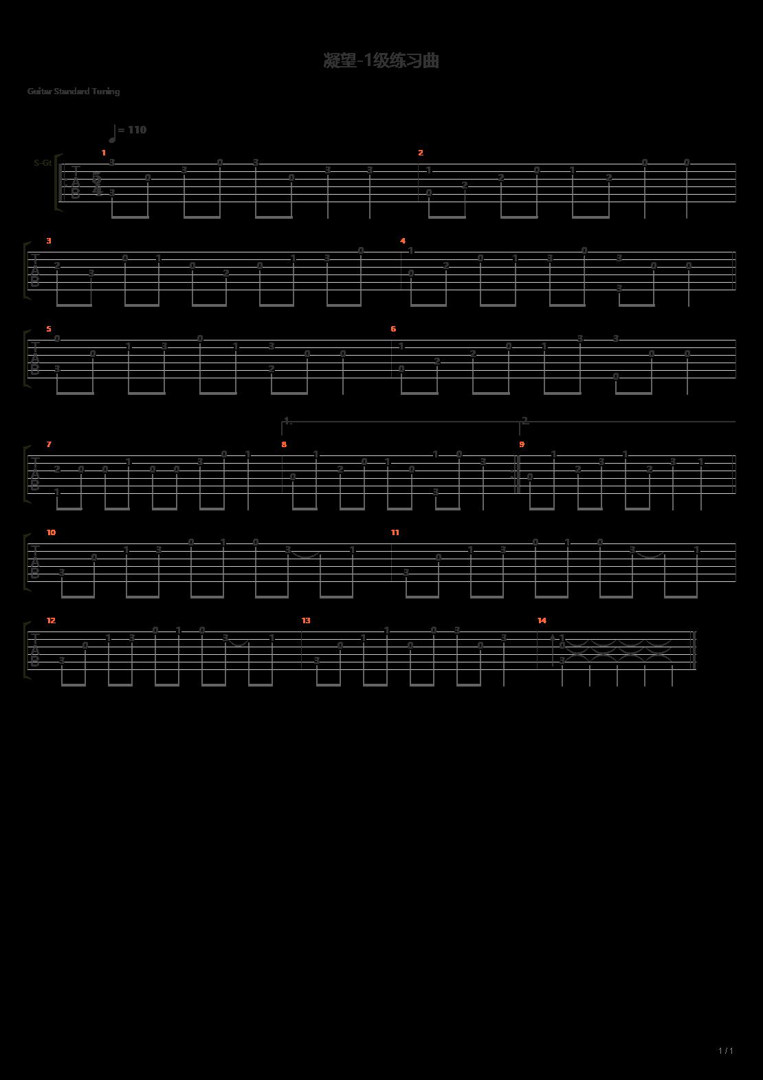 凝望(原创 1级练习曲)吉他谱