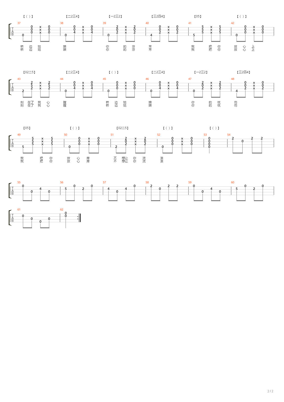 桥边姑娘(中华小四弦弹唱谱)吉他谱
