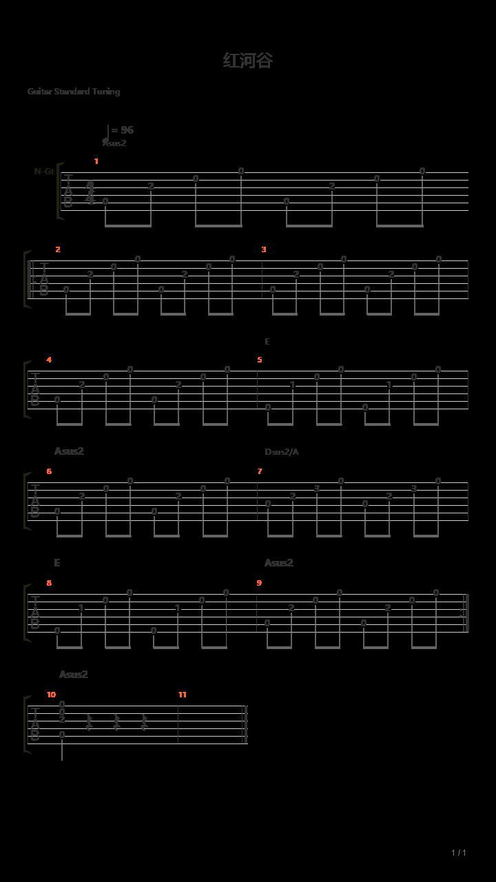 红河谷(民谣吉他考级教程版)吉他谱