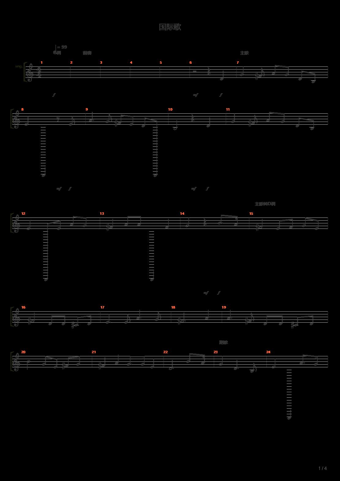 国际歌(完美版)吉他谱