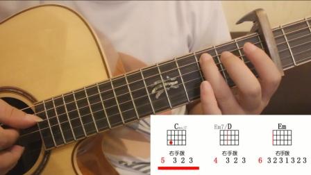 2分钟超简单轻松教你学会that girl吉他弹唱
