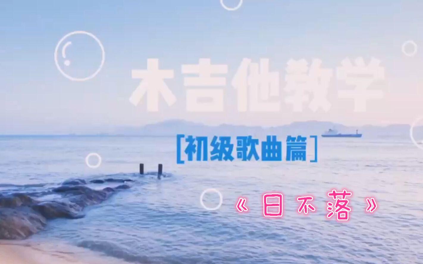【初级歌曲篇】第①课 —《日不落》「简单版」弹唱教学(附谱)