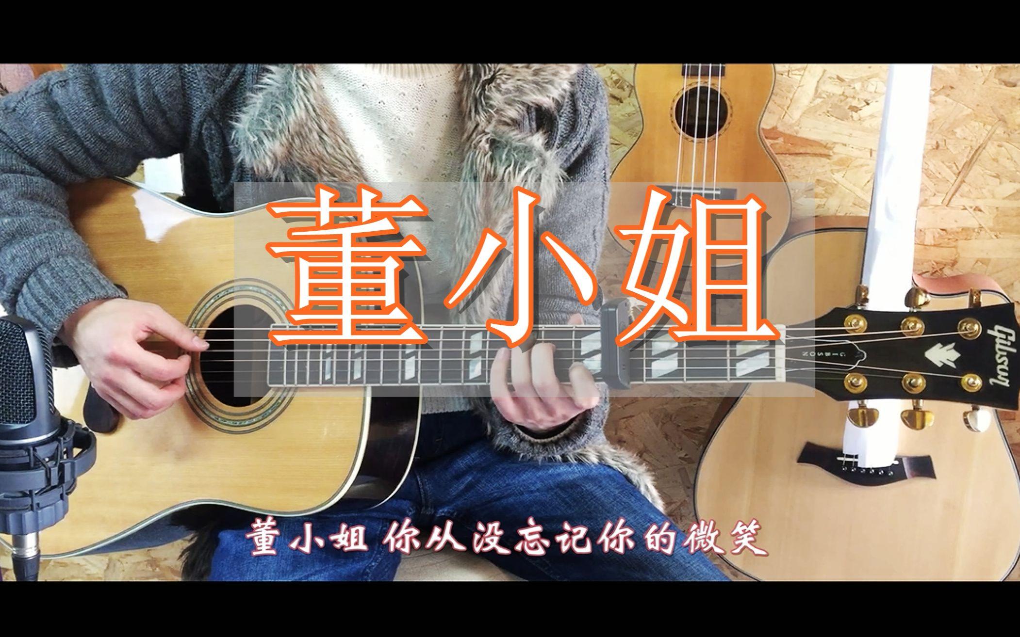 【初级歌曲篇】第③课 《董小姐》「简单版」弹唱教学(附谱)