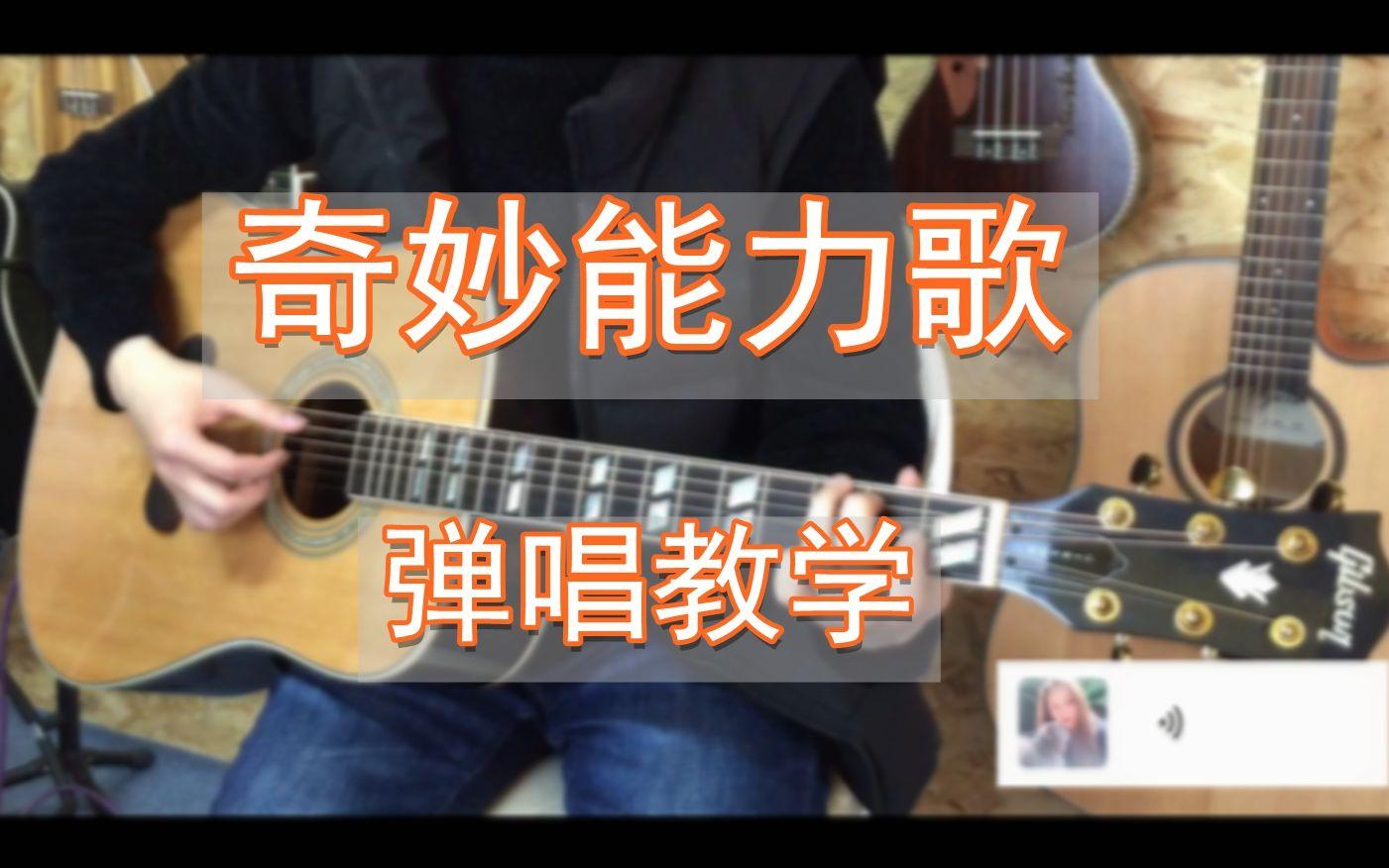 【初级歌曲篇】第④课|《奇妙能力歌》弹唱教学(附谱)