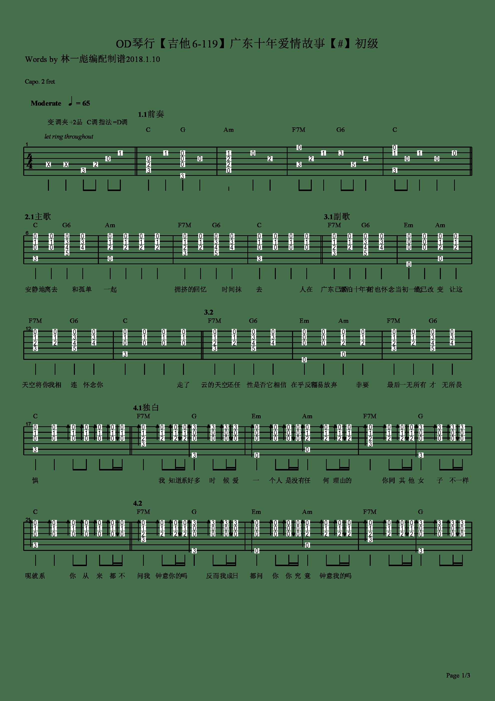 OD琴行【广东十年爱情故事】弹唱图片谱【初级】吉他谱1