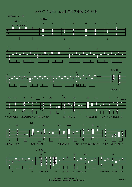OD琴行【亲爱的小孩】弹唱图片谱【转调】吉他谱1