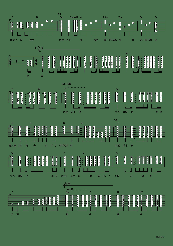 OD琴行【亲爱的小孩】弹唱图片谱【转调】吉他谱2