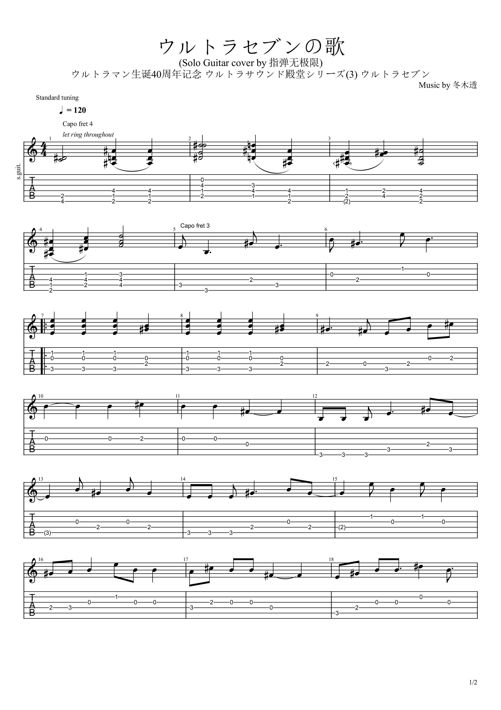 ウルトラセブンのうた(赛文奥特曼主题曲)吉他谱1
