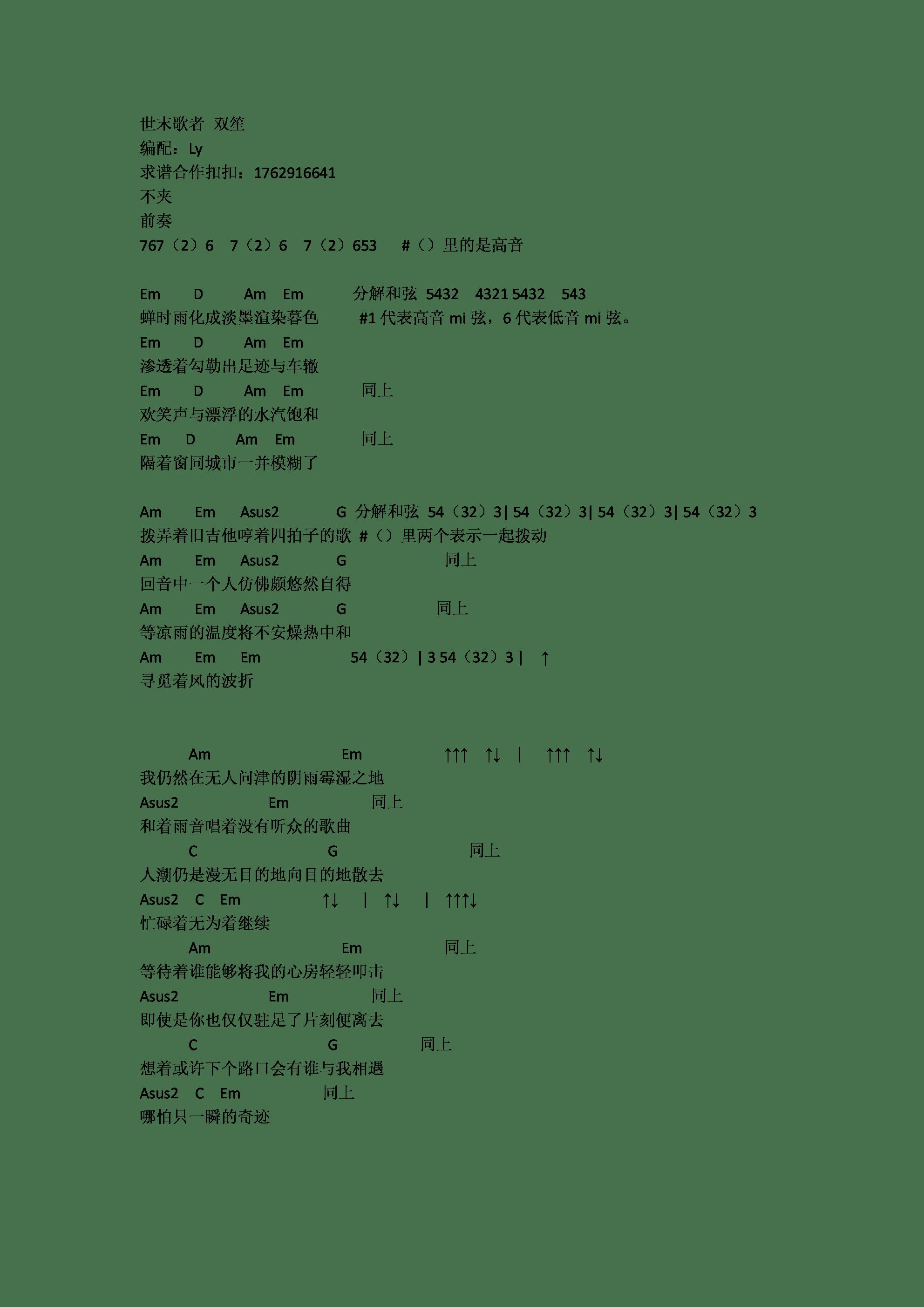 世末歌者吉他谱1