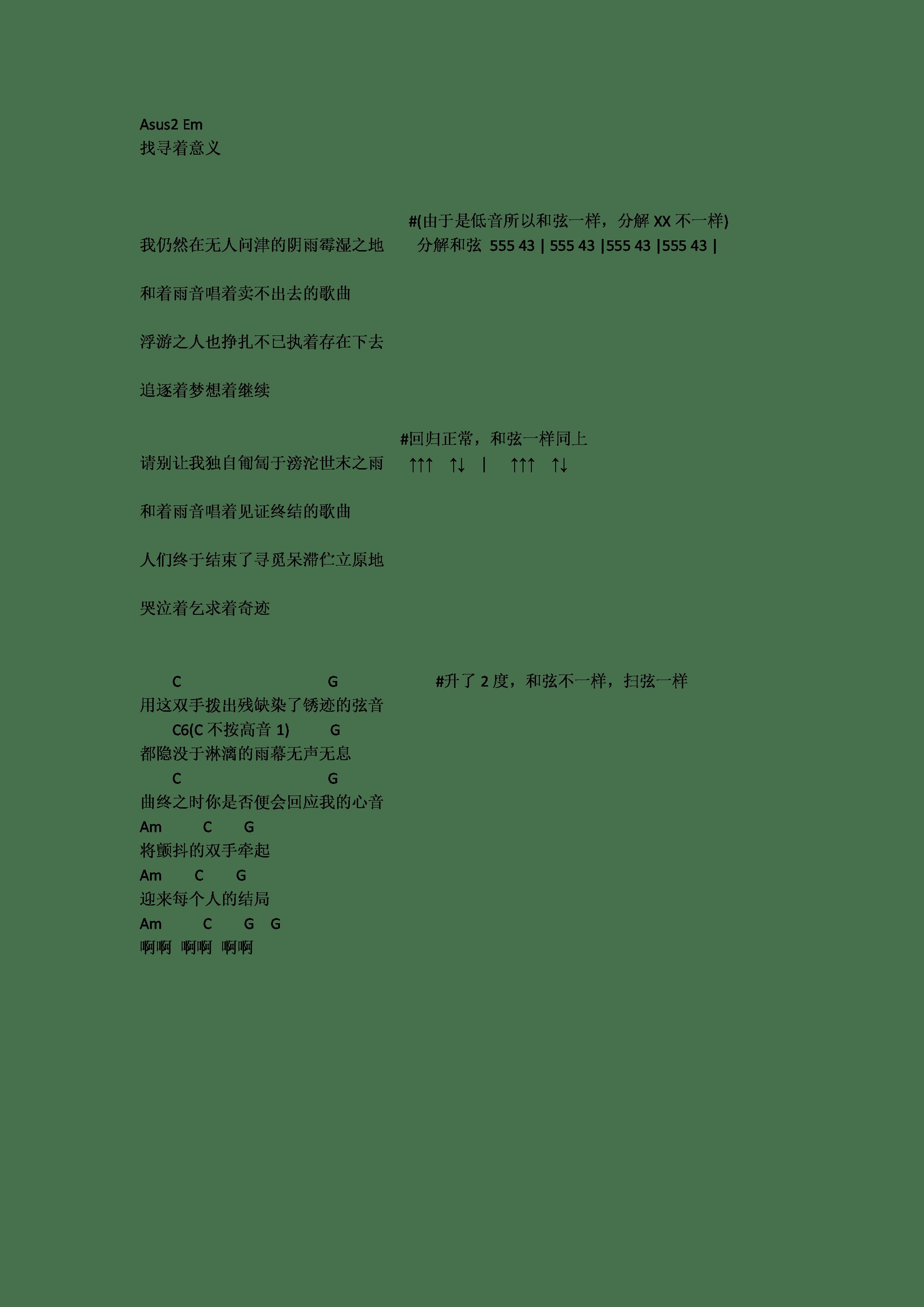世末歌者吉他谱3