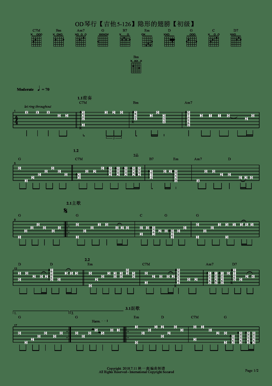 OD琴行【隐形的翅膀】独奏图片谱【初级】吉他谱1