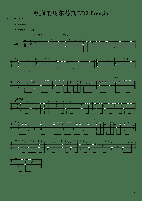 高达 铁血的奥尔芬斯ED2 Freesia吉他谱1