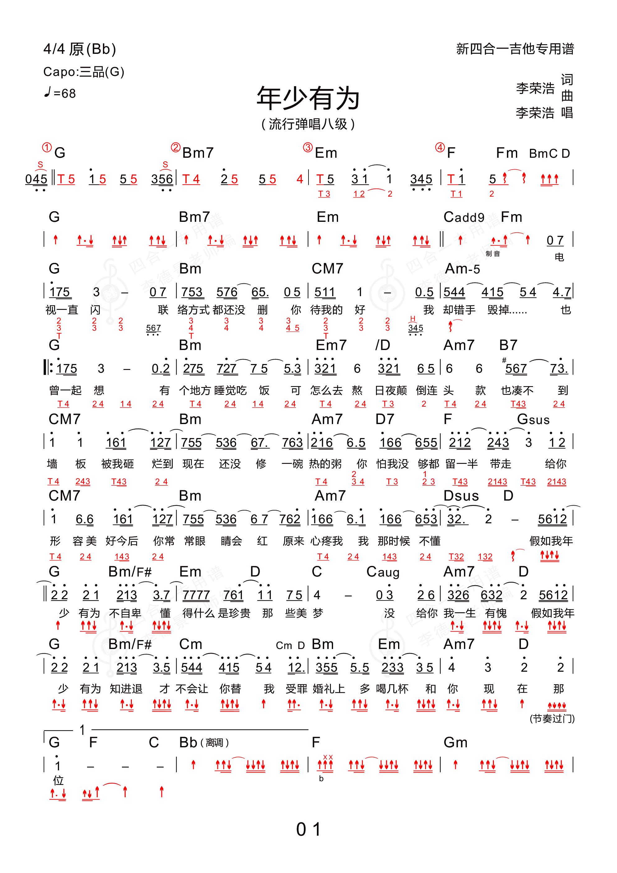 年少有为(木棉道琴行 新四合一吉他谱)吉他谱1