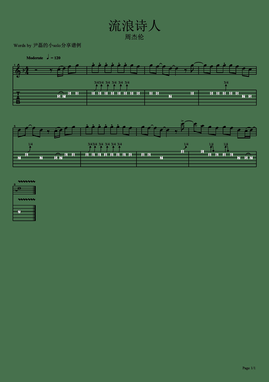 流浪诗人吉他谱1
