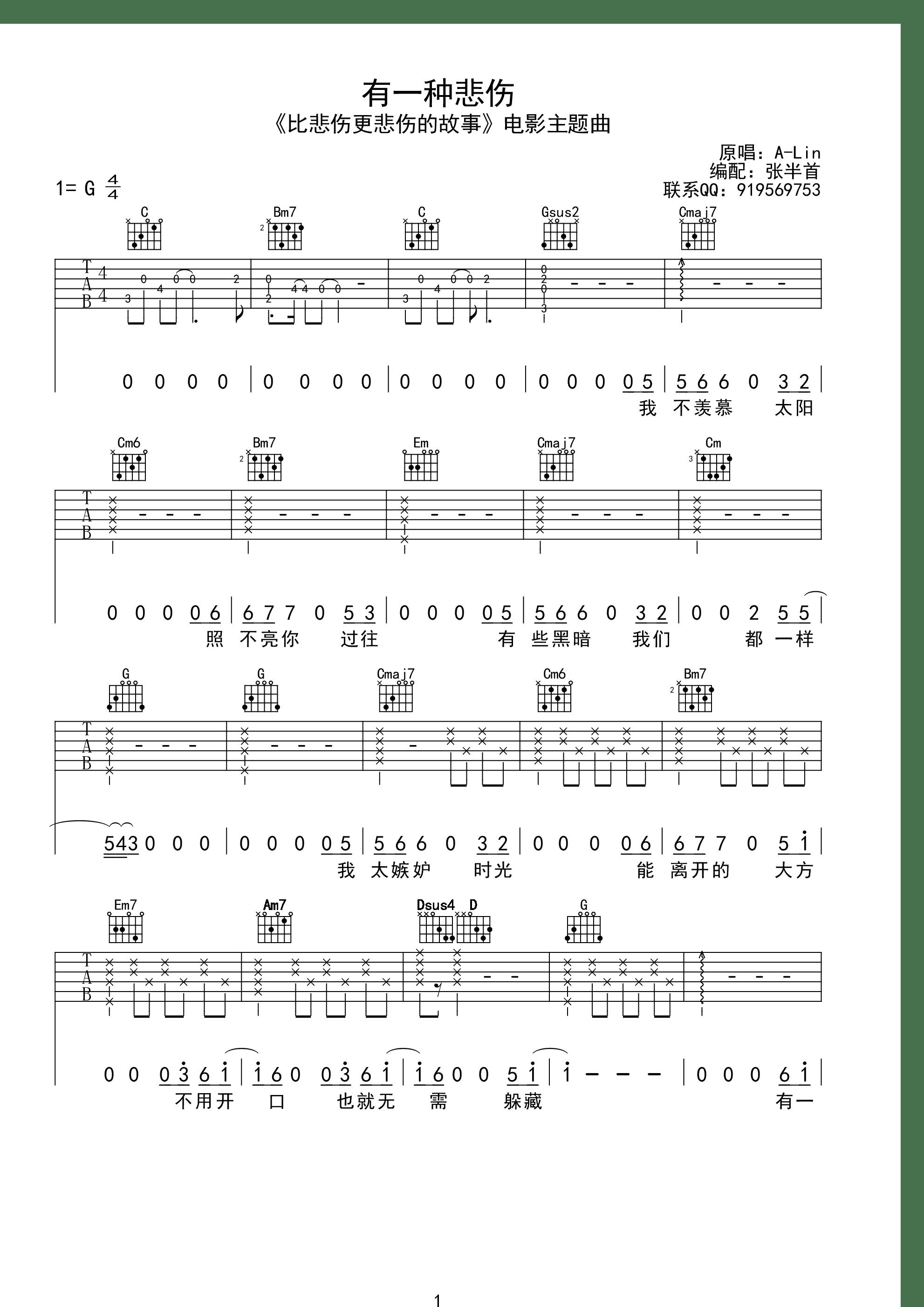 有一种悲伤(《比悲伤更悲伤的故事》电影主题曲)吉他谱1