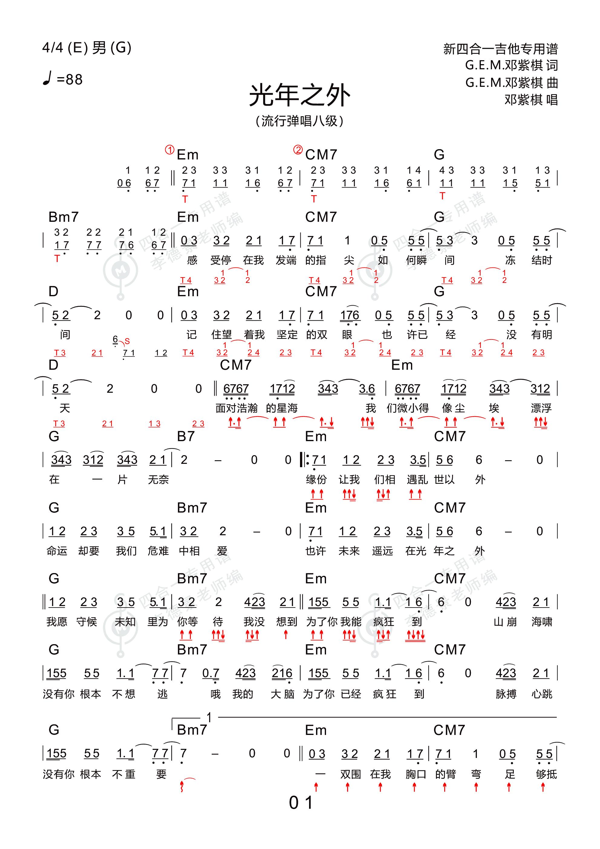 光年之外吉他谱1