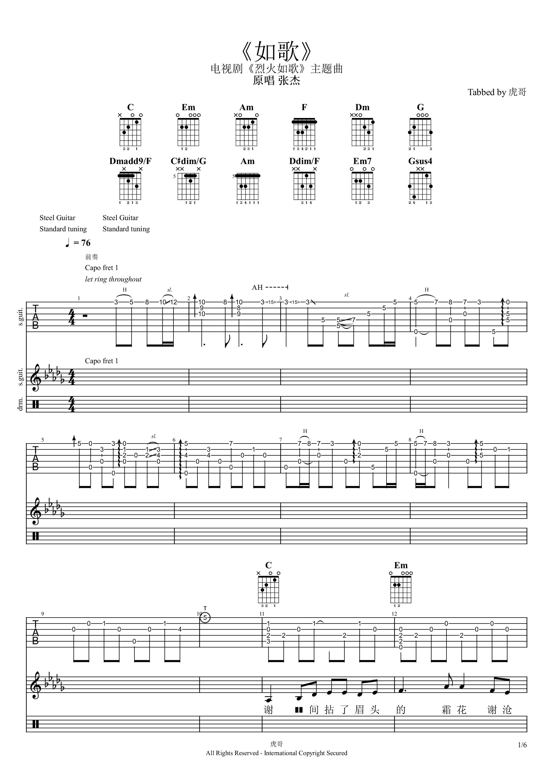 如歌(电视剧<烈火如歌>片头曲)吉他谱1