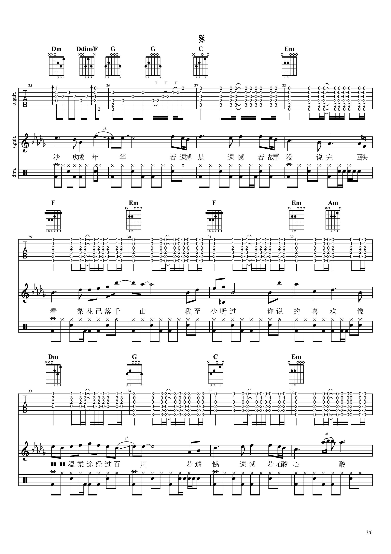如歌(电视剧<烈火如歌>片头曲)吉他谱3