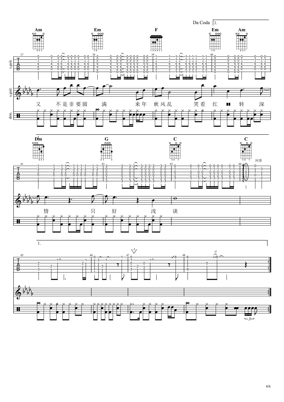 如歌(电视剧<烈火如歌>片头曲)吉他谱4