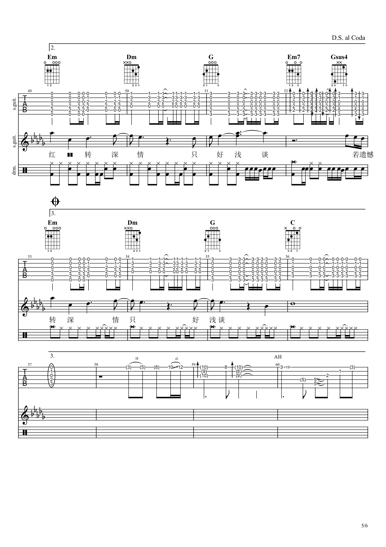 如歌(电视剧<烈火如歌>片头曲)吉他谱5