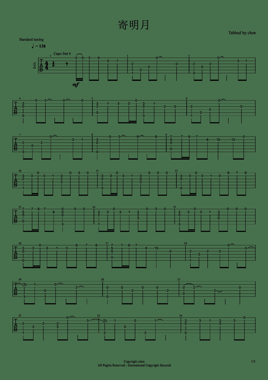 寄明月吉他谱1