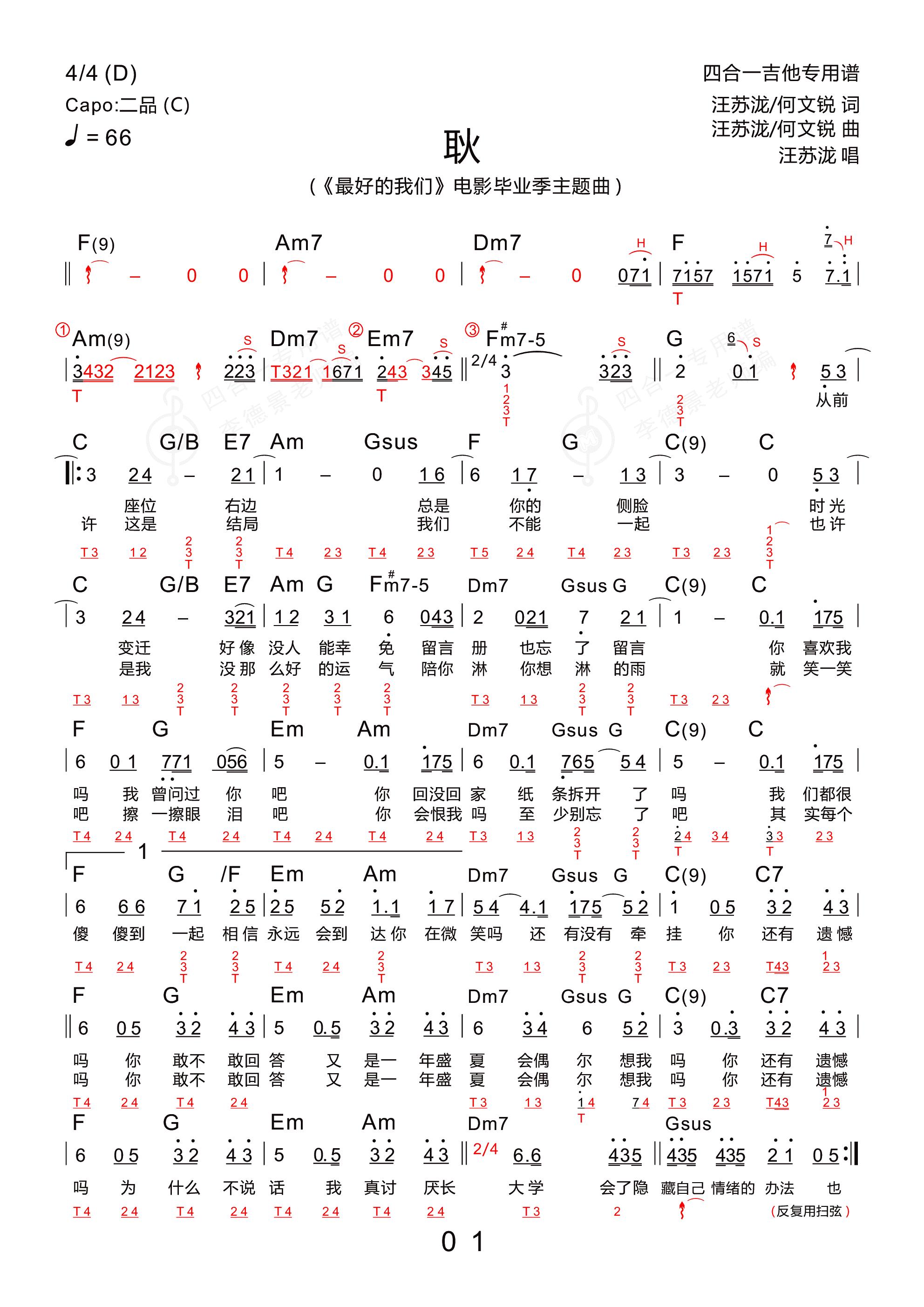 耿(新四合一吉他专用谱)吉他谱1