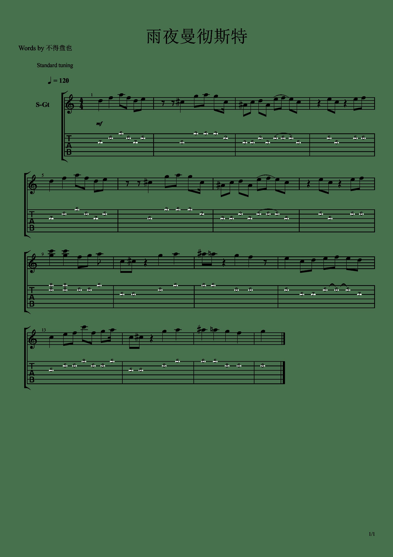 雨夜曼彻斯特吉他谱1