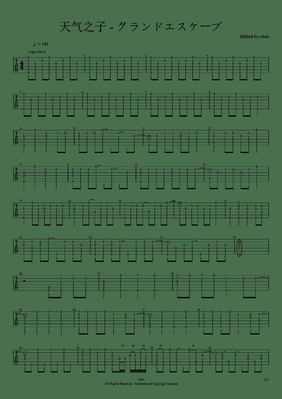天气之子主题曲 - グランドエスケープ吉他谱1