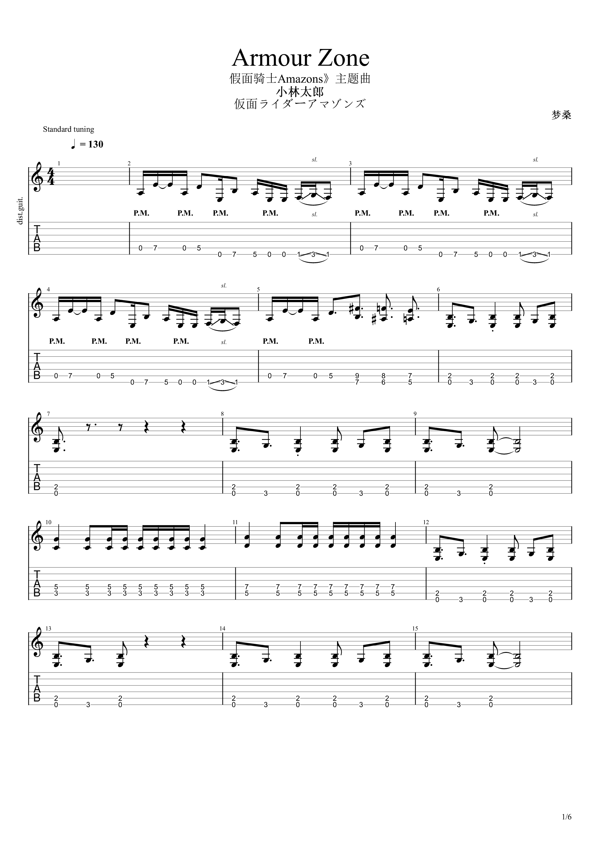 假面骑士Amazons主题曲 - Armour Zone吉他谱1