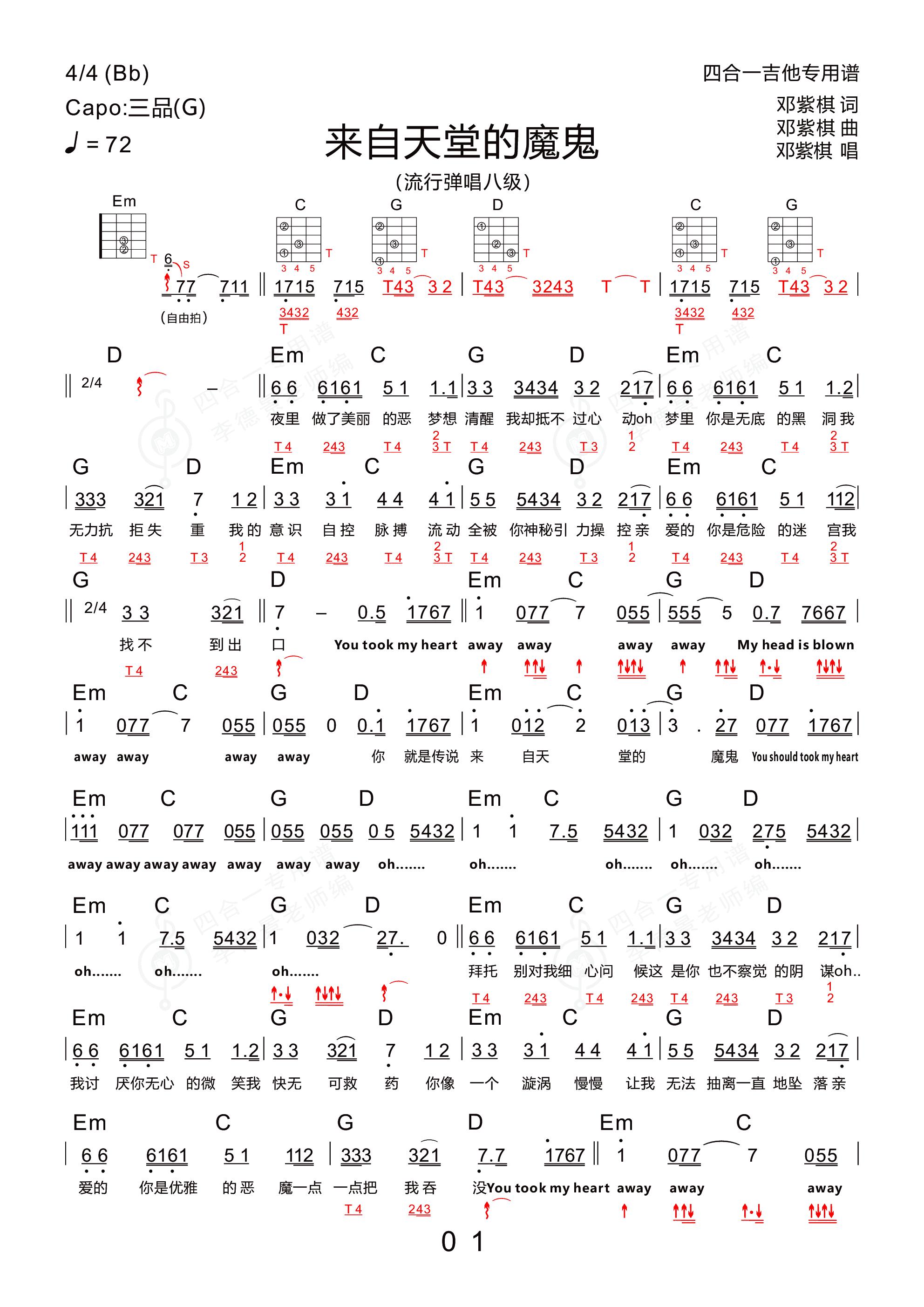 来自天堂的魔鬼(新四合一吉他专用谱)吉他谱1