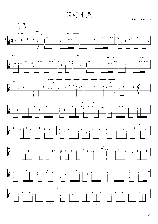 说好不哭(泛音指弹版)吉他谱1