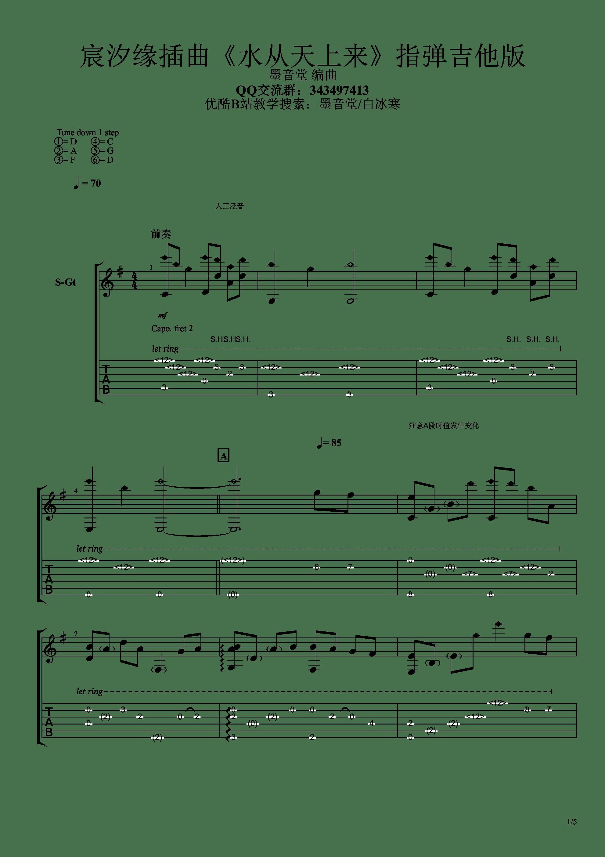 宸汐缘插曲 - 水从天上来(墨音堂编曲)吉他谱1