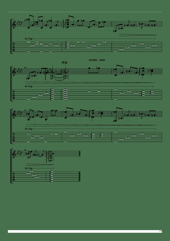 宸汐缘插曲 - 水从天上来(墨音堂编曲)吉他谱5