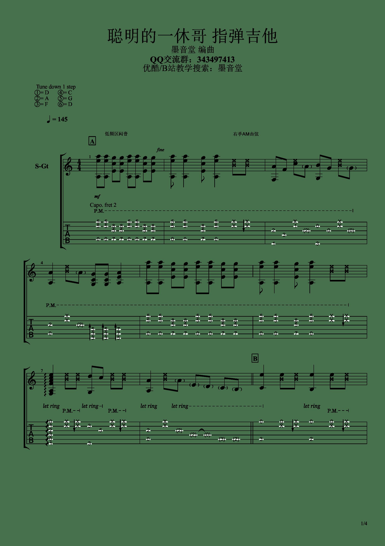 聪明的一休哥(墨音堂编曲)吉他谱1