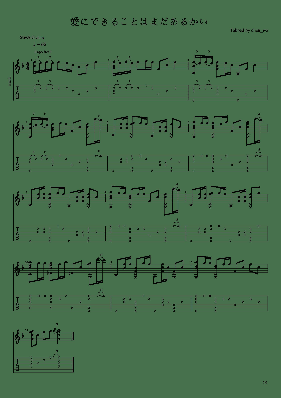 天气之子主题曲 - 爱にできることはまだあるかい(爱能做到的还有什么)吉他谱1