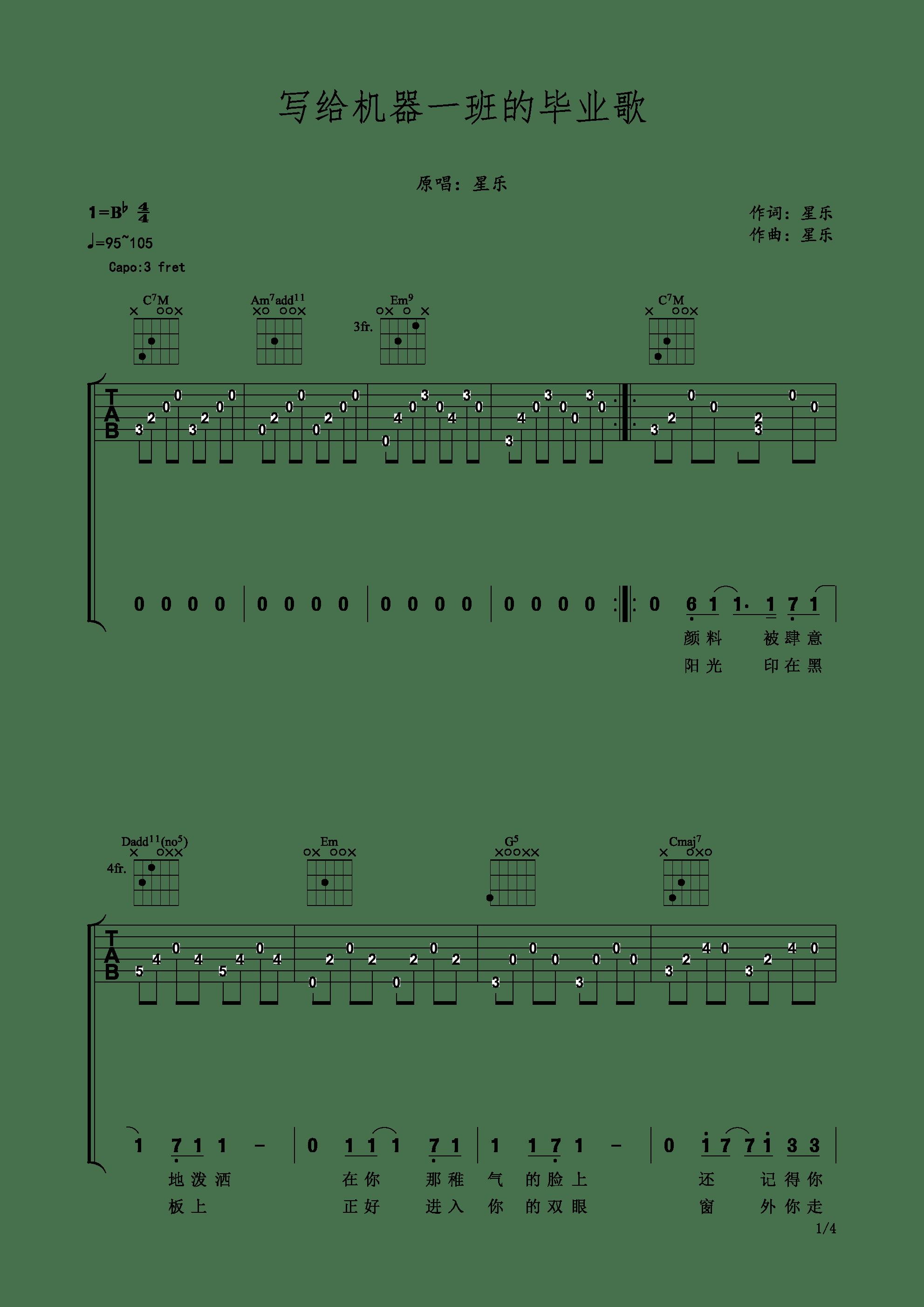 【原创作品】写给机器一班的毕业歌 - 星乐吉他谱1