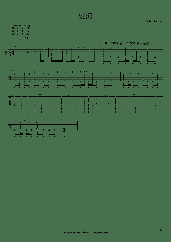 爱河(影流之主bgm)吉他谱1
